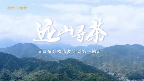 寻觅宝藏好物,京东金榜打造国风周开启