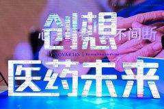 """""""创新、合作、可及""""――诺华亮相第三届进博会,助力""""健"""""""